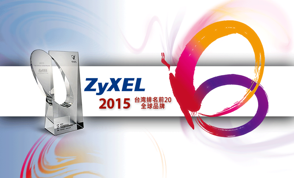 ZyXEL 2015 Taiwan Top20 Global Brands