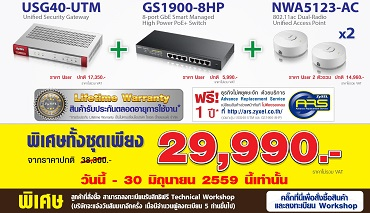 ZyXEL SME Network Security and WLAN AC Controller Promotion